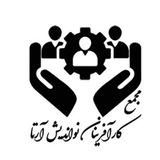 «سازمان مردم نهاد» مجمع کارآفرینان نواندیش آرتا