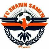 کانال رسمی باشگاه شاهین سامن