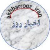 اخبار روز ایران