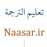 آموزش ترجمه عربی و فارسی