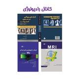 کانال علمی- آموزشی رادیولوژی ها