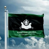 FC KYAMEYDAN LAHIJAN