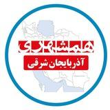 همشهری آذربایجان شرقی