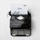فیلم و سریال ایرانی 🙏
