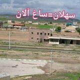 مسائل اجتماعی، آموزشی و عمرانی روستای ساغ آلان